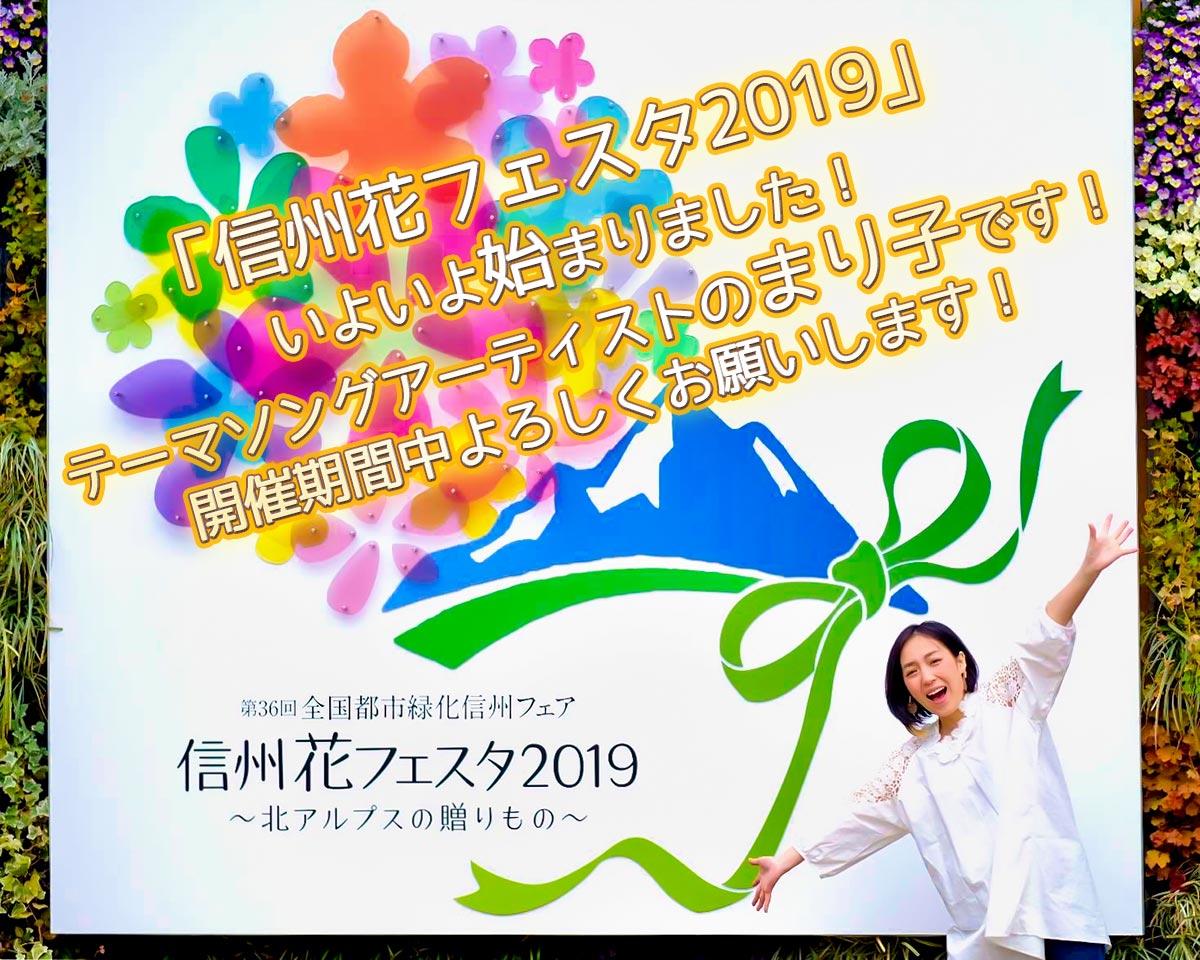 「信州花フェスタ2019」いよいよ始まりました! テーマソングアーティストのまり子です! 開催期間中よろしくお願いします!